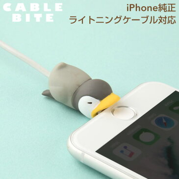 CABLE BITE vol.3 Penguin ケーブルバイト 第三弾 ペンギン【CABLEBITE ケーブル 断線防止 カバー かわいい 動物 スマホアクセサリー iphone ライトニングケーブル Android ケーブル もできる ケーブル保護カバー】