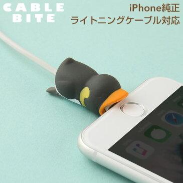 CABLE BITE vol.3 Emperor Penguin ケーブルバイト 第三弾 コウテイペンギン【CABLEBITE ケーブル 断線防止 カバー かわいい 動物 スマホアクセサリー iphone ライトニングケーブル Android ケーブル もできる ケーブル保護カバー ペンギン】