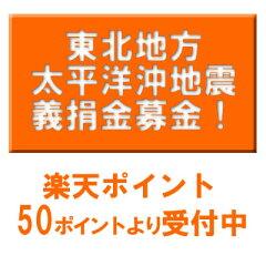 他の商品と同時に買い物カゴに入れないでください東北地方太平洋沖地震募金!(日本赤十字社経...