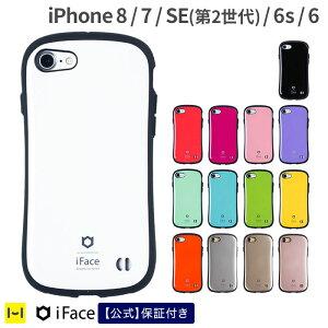 【公式】保証付き iphone8 ケース iphone7 iphone6s iphone6 iFace First Class Standard 【 スマホケース アイフェイス アイフォン8ケース アイフォン7 アイフォン8 ハードケース スタンダード iphoneケース 韓国 アイフォン8カバー 携帯ケース 携帯カバー 携帯 ペア 】