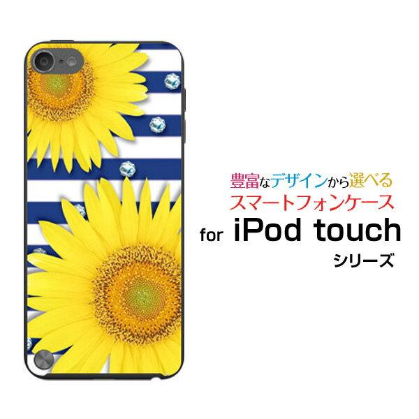【メール便送料無料】iPod touch 7GiPod touch 6GiPod touch 5Gハードケース/TPUソフトケースひまわりサマーボーダー[ 雑貨 メンズ レディース プレゼント 激安 特価 通販 ]