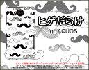 【メール便送料無料】AQUOS ea [605SH] Xx3 mini [603SH] Xx3 [506SH] Xx2 [502SH] Xx2mini [503SH] Xx [404SH]アクオス シリーズハードケース/TPUソフトケースヒゲだらけ[ 雑貨 メンズ レディース プレゼント 激安 特価 通販 ]