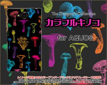 【メール便送料無料】AQUOS ea [605SH] Xx3 mini [603SH] Xx3 [506SH] Xx2 [502SH] Xx2mini [503SH] Xx [404SH]アクオス シリーズハードケース/TPUソフトケースカラフルキノコ(ブラック)