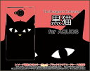 【メール便送料無料】AQUOS ea [605SH] Xx3 mini [603SH] Xx3 [506SH] Xx2 [502SH] Xx2mini [503SH] Xx [404SH]アクオス シリーズハードケース/TPUソフトケース黒猫(レッド)[ 雑貨 メンズ レディース プレゼント 激安 特価 通販 ]