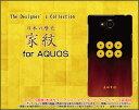 【メール便送料無料】AQUOS ea [605SH] Xx3 mini [603SH] Xx3 [506SH] Xx2 [502SH] Xx2mini [503SH] Xx [404SH]アクオス シリーズハードケース/TPUソフトケース家紋(其の肆)真田幸村[ 雑貨 メンズ レディース プレゼント 激安 特価 通販 ]