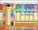 【メール便送料無料】AQUOS ea [605SH] Xx3 mini [603SH] Xx3 [506SH] Xx2 [502SH] Xx2mini [503SH] Xx [404SH]アクオス シリーズハードケース/TPUソフトケースカラフルクレヨン[ 雑貨 メンズ レディース プレゼント 激安 特価 通販 ]