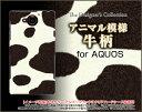 【メール便送料無料】AQUOS ea [605SH] Xx3 mini [603SH] Xx3 [506SH] Xx2 [502SH] Xx2mini [503SH] Xx [404SH]アクオス シリーズハードケース/TPUソフトケース牛柄[ 雑貨 メンズ レディース プレゼント 激安 特価 通販 ]
