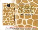 【メール便送料無料】AQUOS ea [605SH] Xx3 mini [603SH] Xx3 [506SH] Xx2 [502SH] Xx2mini [503SH] Xx [404SH]アクオス シリーズハードケース/TPUソフトケースキリン柄[ 雑貨 メンズ レディース プレゼント 激安 特価 通販 ]