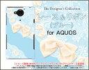 【メール便送料無料】AQUOS ea [605SH] Xx3 mini [603SH] Xx3 [506SH] Xx2 [502SH] Xx2mini [503SH] Xx [404SH]アクオス シリーズハードケース/TPUソフトケースレース&リボン (ブルー)[ 雑貨 メンズ レディース プレゼント 激安 特価 通販 ]