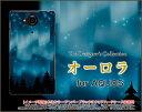 【メール便送料無料】AQUOS ea [605SH] Xx3 mini [603SH] Xx3 [506SH] Xx2 [502SH] Xx2mini [503SH] Xx [404SH]アクオス シリーズハードケース/TPUソフトケースオーロラ[ 雑貨 メンズ レディース プレゼント 激安 特価 通販 ]