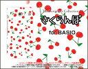 【メール便送料無料】【BASIO3 [KYV43] /BASIO [KYV32]】ベイシオハードケース/TPUソフトケースさくらんぼ[ 雑貨 メンズ レディース プレゼント 激安 特価 通販 ]