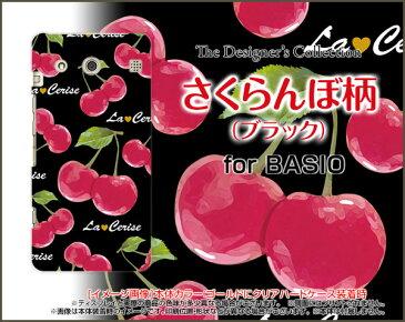 【メール便送料無料】BASIO [KYV32]ベイシオハードケース/TPUソフトケースさくらんぼ柄(ブラック)[ 雑貨 メンズ レディース プレゼント 激安 特価 通販 ]