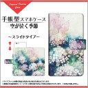 【メール便送料無料】手帳型 スライドタイプ スマホカバー/ケースarr...