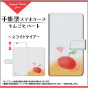 【メール便送料無料】手帳型 スライドタイプ スマホカバー/ケースAQU...