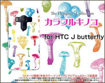 【メール便送料無料】HTC U11 [HTV33/601HT] 10 [HTV32] J butterfly [HTV31][HTL23] One [HTL22]エイチティーシーハードケース/TPUソフトケースカラフルキノコ(ホワイト)[ 雑貨 メンズ レディース プレゼント 激安 特価 通販 ]