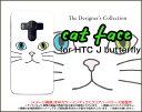 【メール便送料無料】HTC U11 [HTV33/601HT] 10 [HTV32] J butterfly [HTV31][HTL23] One [HTL22]エイチティーシーハードケース/TPUソフトケースキャットフェイス(ホワイト)[ 雑貨 メンズ レディース プレゼント 激安 特価 通販 ]