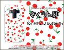 【メール便送料無料】HTC U11 [HTV33/601HT] 10 [HTV32] J butterfly [HTV31][HTL23] One [HTL22]エイチティーシーハードケース/TPUソフトケースさくらんぼ[ 雑貨 メンズ レディース プレゼント 激安 特価 通販 ]