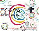 【メール便送料無料】HTC U11 [HTV33/601HT] 10 ...