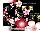 【メール便送料無料】HTC U11 [HTV33/601HT] 10 [HTV32] J butterfly [HTV31][HTL23] One [HTL22]エイチティーシーハードケース/TPUソフトケース夜桜[ 雑貨 メンズ レディース プレゼント 激安 特価 通販 ]
