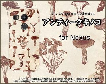 【メール便送料無料】Nexus 6P Nexus 5XNexus 6 Nexus 5 [EM01L]ネクサスハードケース/TPUソフトケースアンティークキノコ[ 雑貨 メンズ レディース プレゼント 激安 特価 通販 ]