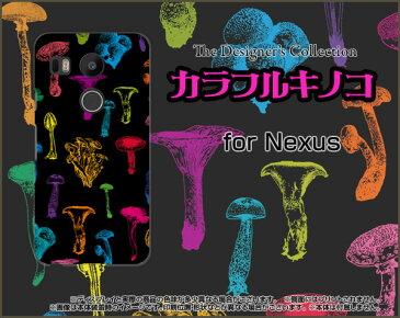 【メール便送料無料】Nexus 6P Nexus 5XNexus 6 Nexus 5 [EM01L]ネクサスハードケース/TPUソフトケースカラフルキノコ(ブラック)[ 雑貨 メンズ レディース プレゼント 激安 特価 通販 ]