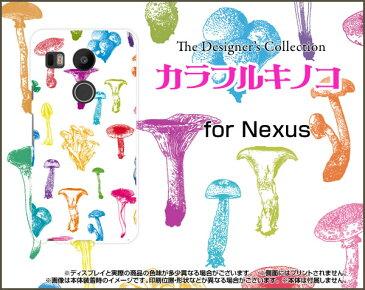 【メール便送料無料】Nexus 6P Nexus 5XNexus 6 Nexus 5 [EM01L]ネクサスハードケース/TPUソフトケースカラフルキノコ(ホワイト)[ 雑貨 メンズ レディース プレゼント 激安 特価 通販 ]