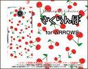 【メール便送料無料】arrows Be [F-04K][F-05J] NX [F-01K][F-01J][F-02H][F-04G] SV [F-03H] Fit [F-01H]アローズハードケース/TPUソフトケースさくらんぼ[ 雑貨 メンズ レディース プレゼント 激安 特価 通販 ]
