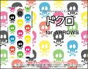 【メール便送料無料】arrows NX [F-01K][F-01J][F-02H][F-04G] Be [F-05J] SV [F-03H] Fit [F-01H]アローズ シリーズハードケース/TPUソフトケースドクロ(カラフル)[ 雑貨 メンズ レディース プレゼント 激安 特価 通販 ]
