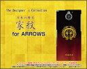 【メール便送料無料】arrows NX [F-01K][F-01J][F-02H][F-04G] Be [F-05J] SV [F-03H] Fit [F-01H]アローズ シリーズハードケース/TPUソフトケース家紋(其の肆)伊達政宗[ 雑貨 メンズ レディース プレゼント 激安 特価 通販 ]