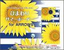 【メール便送料無料】arrows NX [F-01K][F-01J][F-02H][F-04G] Be [F-05J] SV [F-03H] Fit [F-01H]アローズ シリーズハードケース/TPUソフトケースひまわりサマーボーダー[ 雑貨 メンズ レディース プレゼント 激安 特価 通販 ]