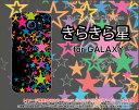 【メール便送料無料】GALAXY Note8[SC-01K/SCV37] S8[SC-02J/SCV36] S8+[SC-03J/SCV35] Feel[SC-04J]ギャラクシーハードケース/TPUソフトケースきらきら星(ブラック)[ 雑貨 メンズ レディース プレゼント 激安 特価 通販 ]