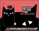 【メール便送料無料】GALAXY Note8[SC-01K/SCV37] S8[SC-02J/SCV36] S8+[SC-03J/SCV35] Feel[SC-04J] S7 edge [SC-02H/SCV33]ギャラクシーハードケース/TPUソフトケース黒猫(レッド)[ 雑貨 メンズ レディース プレゼント 激安 特価 通販 ]