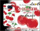 【メール便送料無料】GALAXY Note9 [SC-01L/SCV40] Feel2 [SC-02L] S9[SC-02K/SCV38] S9+[SC-03K/SCV39] Note8 S8ギャラクシーハードケース/TPUソフトケースさくらんぼ柄(ホワイト)[ 雑貨 メンズ レディース プレゼント 激安 特価 通販 ]