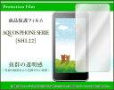 【メール便送料無料】AQUOS PHONE SERIE [SHL22]液晶保護フィルム[ 雑貨 メンズ レディース プレゼント 激安 特価 通販 ]