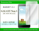 【メール便送料無料】GALAXY Note3液晶保護フィルム[ 雑貨 メンズ レディース プレゼント 激安 特価 通販 ]