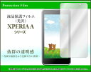【メール便送料無料】XPERIA A2 [SO-04F]XPERIA A [SO-04E]エクスペリア エース シリーズ液晶保護フィルム[ 雑貨 メンズ レディース プレゼント 激安 特価 通販 ]