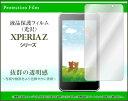 【メール便送料無料】XPERIA XZs [SO-03J/SOV35/602SO]XZ [SO-01J/SOV34/503SO]X Compact [SO-02J]X Performance [SO-04H/SOV33/502SO]Z5/Z5 Compact/Z5 Premiumエクスペリア シリーズ[ 雑貨 メンズ レディース プレゼント 激安 特価 通販 ]
