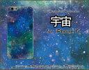 【メール便送料無料】iPhone XiPhone 8iPhone 8 Plus7/7 PlusSE6/6s 6 Plus/6s Plus5/5sハードケース/TPUソフトケース宇宙(ブルー×グリーン)[ 雑貨 メンズ レディース プレゼント 激安 特価 通販 ]