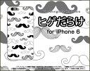 【メール便送料無料】iPhone XiPhone 8iPhone 8 Plus7/7 PlusSE6/6s 6 Plus/6s Plus5/5sハードケース/TPUソフトケースヒゲだらけ[ 雑貨 メンズ レディース プレゼント 激安 特価 通販 ]