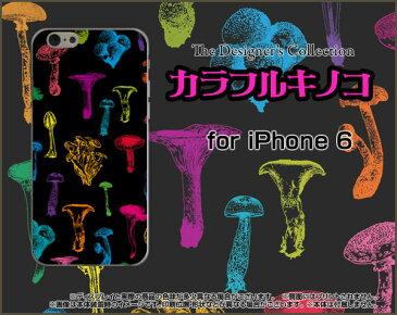 【メール便送料無料】iPhone XiPhone 8iPhone 8 Plus7/7 PlusSE6/6s 6 Plus/6s Plus5/5sハードケース/TPUソフトケースカラフルキノコ(ブラック)[ 雑貨 メンズ レディース プレゼント 激安 特価 通販 ]