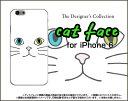 【メール便送料無料】iPhone XiPhone 8iPhone 8 Plus7/7 PlusSE6/6s 6 Plus/6s Plus5/5sハードケース/TPUソフトケースキャットフェイス(ホワイト)[ 雑貨 メンズ レディース プレゼント 激安 特価 通販 ]