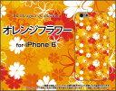 【メール便送料無料】iPhone XiPhone 8iPhone 8 Plus7/7 PlusSE6/6s 6 Plus/6s Plus5/5sハードケース/TPUソフトケースオレンジフラワー[ 人気 定番 売れ筋 デザイン 雑貨 激安 特価 通販 ]