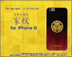 オリジナルデザインハードケース/TPUソフトケース【iPhone 6/6Plus 5/5s】/スマホカバー/歴史/...