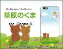 【メール便送料無料】iPhone XiPhone 8iPhone 8 Plus7/7 PlusSE6/6s 6 Plus/6s Plus5/5sハードケース/TPUソフトケース草原のくま[ 雑貨 メンズ レディース プレゼント 激安 特価 通販 ]