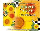 【メール便送料無料】iPhone XiPhone 8iPhone 8 Plus7/7 PlusSE6/6s 6 Plus/6s Plus5/5sハードケース/TPUソフトケースひまわりイラスト[ 雑貨 メンズ レディース プレゼント 激安 特価 通販 ]
