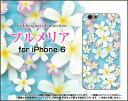 【メール便送料無料】iPhone XiPhone 8iPhone 8 Plus7/7 PlusSE6/6s 6 Plus/6s Plus5/5sハードケース/TPUソフトケースプルメリア[ 雑貨 メンズ レディース プレゼント 激安 特価 通販 ]