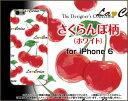 【メール便送料無料】iPhone XSiPhone XS MaxiPhone XR / X8/8 Plus7/7 PlusSE6/6s 6 Plus/6s Plusハードケース/TPUソフトケースさくらんぼ柄(ホワイト)[ 雑貨 メンズ レディース プレゼント 激安 特価 通販 ]