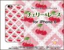 【メール便送料無料】iPhone XSiPhone XS MaxiPhone XR / X8/8 Plus7/7 PlusSE6/6s 6 Plus/6s Plusハードケース/TPUソフトケースチェリー&レース[ 雑貨 メンズ レディース プレゼント 激安 特価 通販 ]