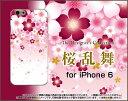 【メール便送料無料】iPhone XiPhone 8iPhone 8 Plus7/7 PlusSE6/6s 6 Plus/6s Plus5/5sハードケース/TPUソフトケース桜乱舞[ 雑貨 メンズ レディース プレゼント 激安 特価 通販 ]