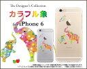 【メール便送料無料】iPhone XiPhone 8iPhone 8 Plus7/7 PlusSE6/6s 6 Plus/6s Plus5/5sハードケース/TPUソフトケースカラフル象[ 雑貨 メンズ レディース プレゼント 激安 特価 通販 ]